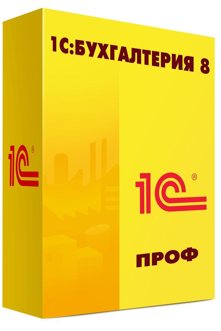 Купить 1С Бухгалтерия 8 цена в Москве