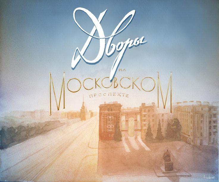 Moskovskiy prospect, Saint-Petersburg #innerSPb
