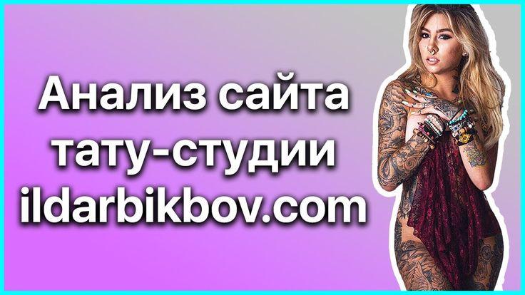 Анализ сайта : экспресс анализ сайта ildarbikbov.com