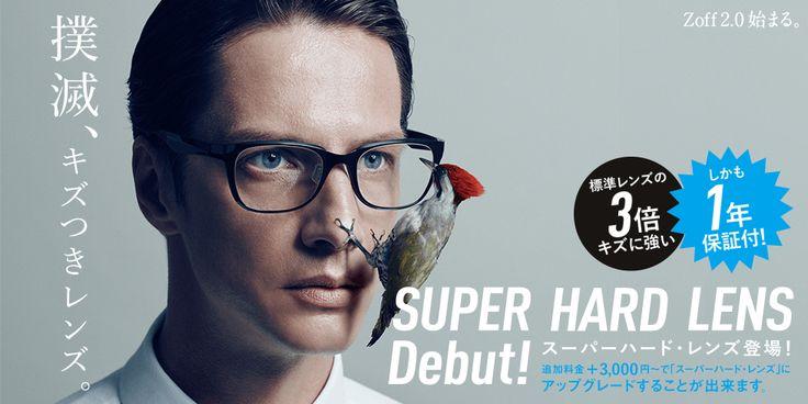 SUPER HARD LENS(スーパーハード・レンズ)