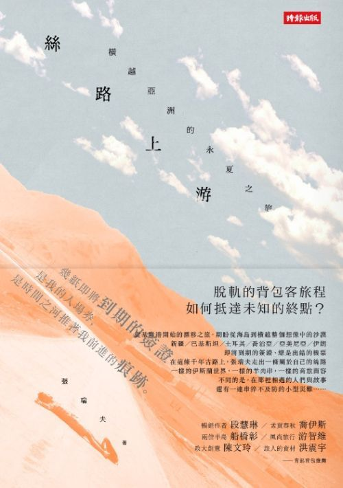 時報出版-時報悅讀網:絲路上游-橫越亞洲的永夏之旅(KTC3022)