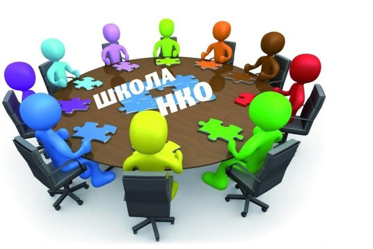 Школа НКО – это команда специалистов, обладающих экспертными знаниями в области управления проектами, менеджмента, финансового администрирования, юриспруденции, психологии, фандрайзинга и PR. Экспе…