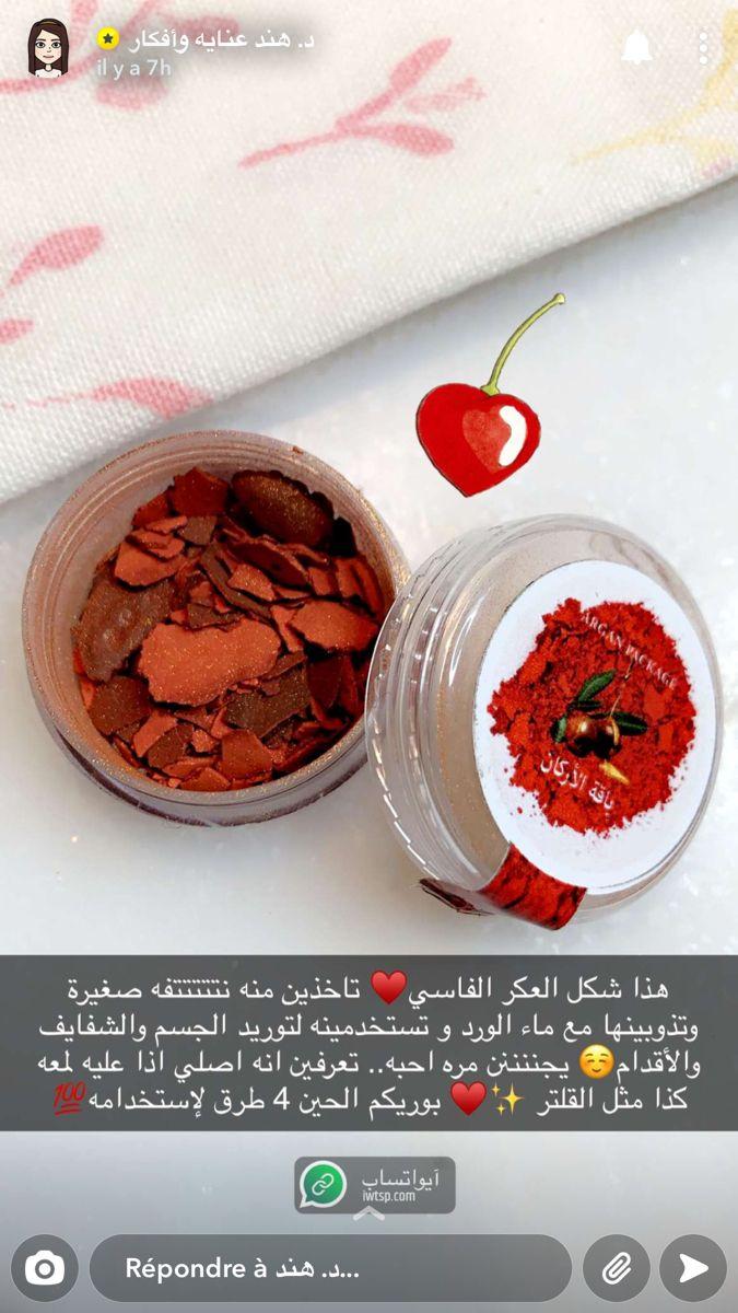 Pin By Mechria Benahmed On اقنعة الماء الورد و العكر الفاسي Hair Care Makeup Looks Makeup