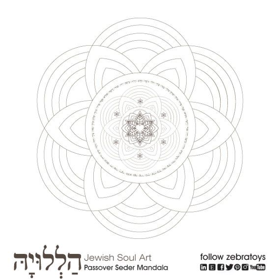 17 best images about life enjoy it on pinterest for Jewish mandala coloring pages