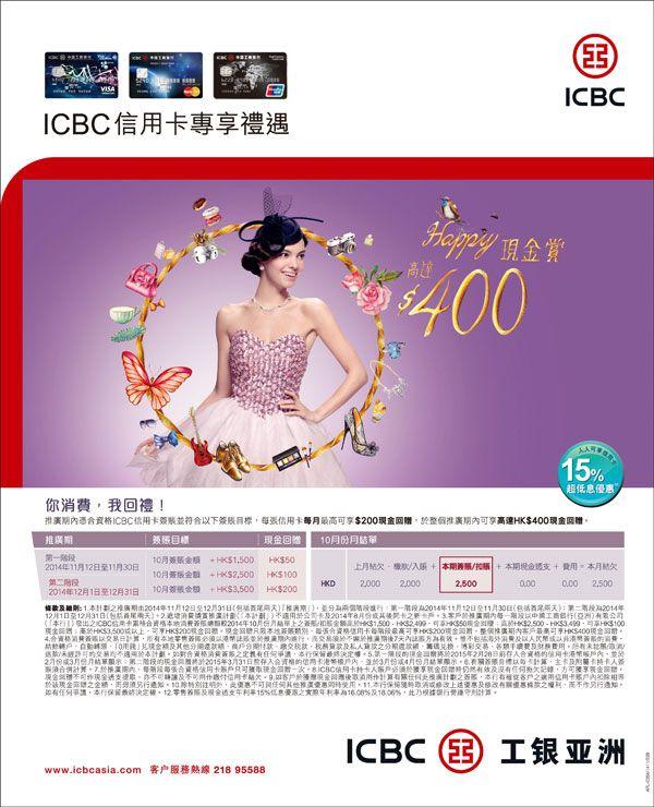j ICBC j