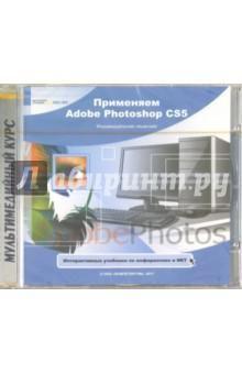 Применяем Adobe Photoshop CS5 (CDpc)  — 189 руб. —  Adobe Photoshop – наверное, самая известная и популярная программа для обработки фотографий, создания коллажей и рисования на компьютере. Существует множество бумажных и электронных учебных пособий по работе в Adobe Photoshop, однако далеко не все они эффективны и понятны начинающему пользователю. Электронный учебный курс «Применяем Adobe Photoshop CS5», разработанный специально для обучения школьников и студентов колледжей, позволяет легко…