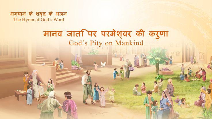 मानव जाति पर परमेश्वर की करुणा