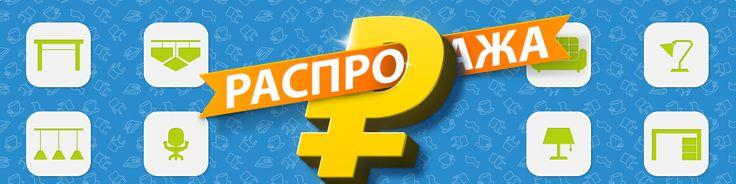 Потрясающая экономия.  mebelion промокод на скидку 1000 рублей на покупки! -   #Mebelion #промокод #мебелион #мебель #скидка