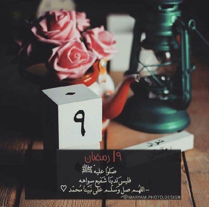 9 رمضان Ramadan Day Ramadan Kareem Ramadan