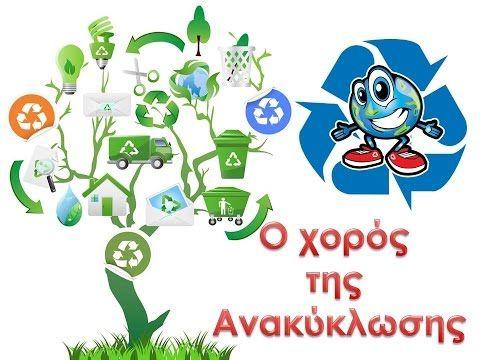 Ο Χορός της Ανακύκλωσης (παιδικό τραγούδι) - YouTube