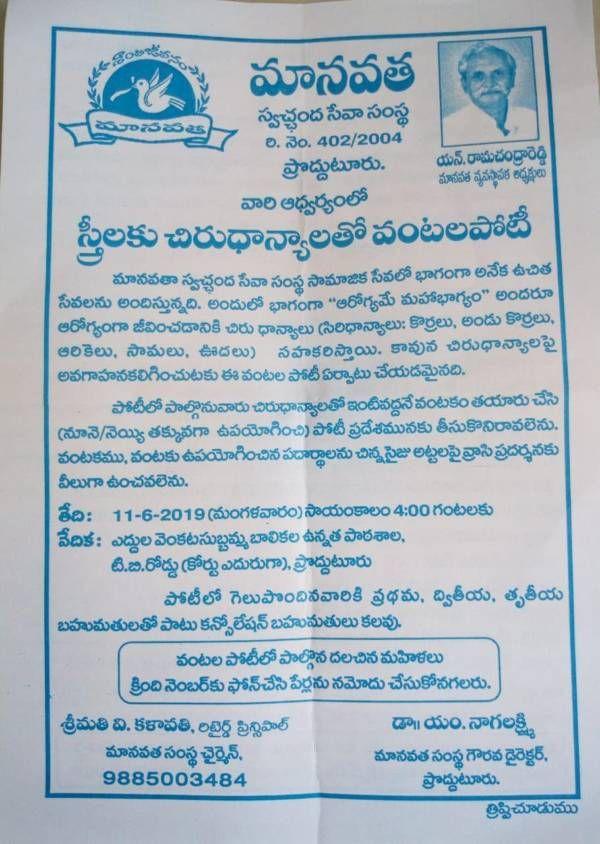 Siridhanya Sampoorna Arogyam English Pdf By Dr Khadar Vali Health Info Health Policy News Health