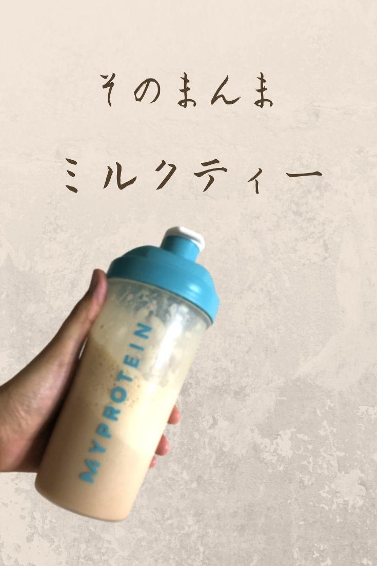 ティー 方 マイ 飲み プロテイン ミルク
