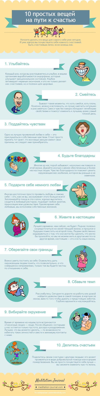 10 простых вещей на пути к счастью - http://meditation-journal.com/na-puti-schastia