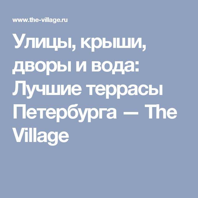 Улицы, крыши, дворы ивода: Лучшие террасы Петербурга — The Village