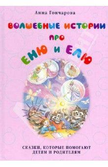 Третья часть добрых и светлых историй о енотиках детской писательницы, психолога Анны Гончаровой. Книги о енотиках давно полюбились читателям. Эти чудесные сказки помогают решить многие проблемы, с которыми сталкиваются дети и родители. Волшебные...