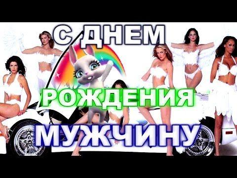 Музыкальное Поздравление с днем Рождения  от Zoobe зайки женщине - YouTube
