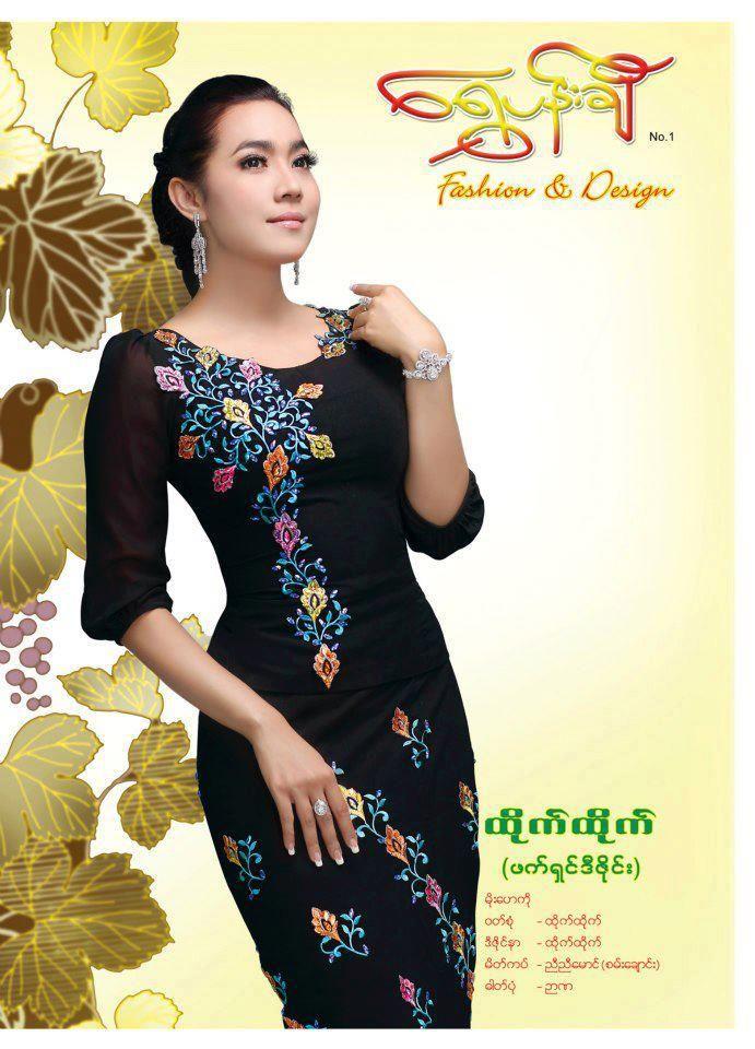 Myanmar women classy dress  black favorite