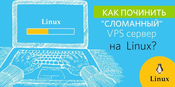 """Как починить «сломанный» VPS сервер на Linux    Мы в компании Ruvds запустили на нашем хостинге создание серверов с операционными системами Centos, Debian и Ubuntu Server!     Поэтому, мы объявляем конкурс «Как починить """"сломанный"""" VPS сервер на Linux». Попробуйте ваши силы в конкурсе, ведь в прошлый раз победитель справился за 3 часа . На этот раз мы немного усложнили задачу.    Условия конкурса     Нужно настроить веб-сервер nginx таким образом, чтобы при обращении на адрес…"""