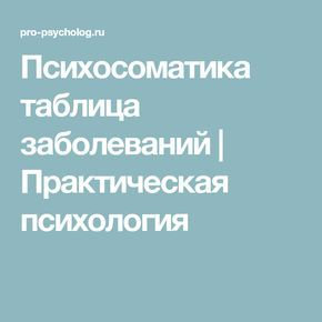 Психосоматика таблица заболеваний | Практическая психология