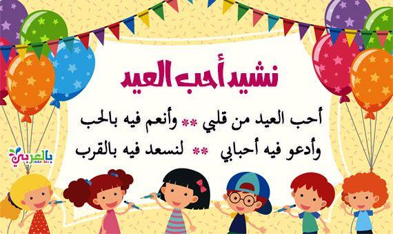 انشودة العيد اجمل اشعار العيد للاطفال اغاني العيد للاطفال بالعربي نتعلم Occasion Happy
