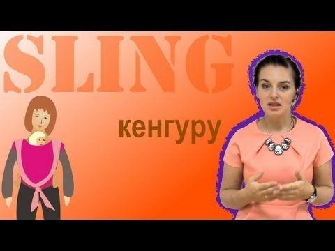 """▶ Слинг-шарф, намотка """"Кенгуру"""" - инструкция - YouTube"""
