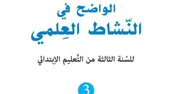 نقدم إليكم زوار موقع الفروض نماذج مختلفة من الإختبارات الدراسية و الحلول ونهدف من خلال توفيرنا لهذه النماذج إلى مساعدتكم أعزاءنا Calligraphy Arabic Calligraphy