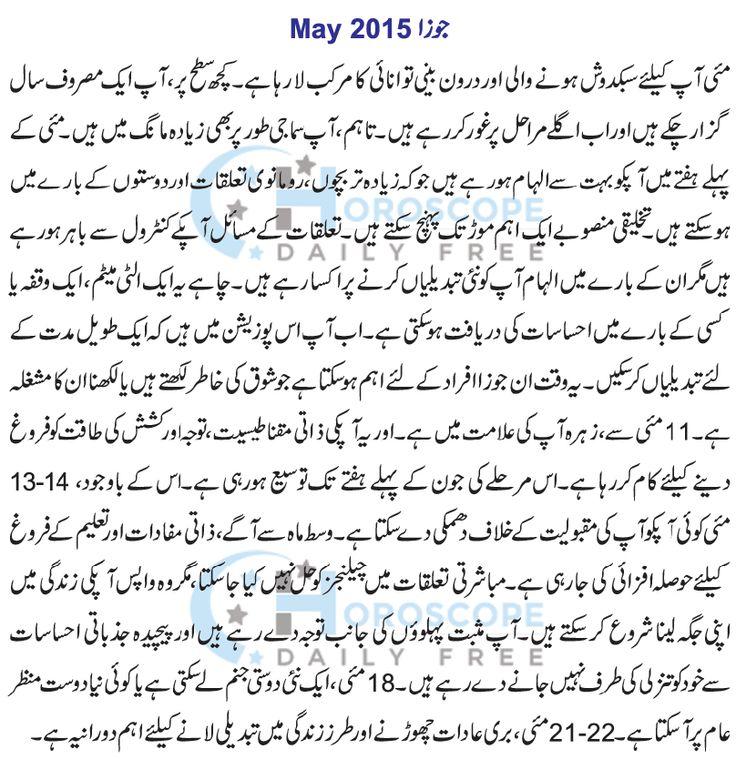 Gemini Monthly Horoscope in Urdu 2015