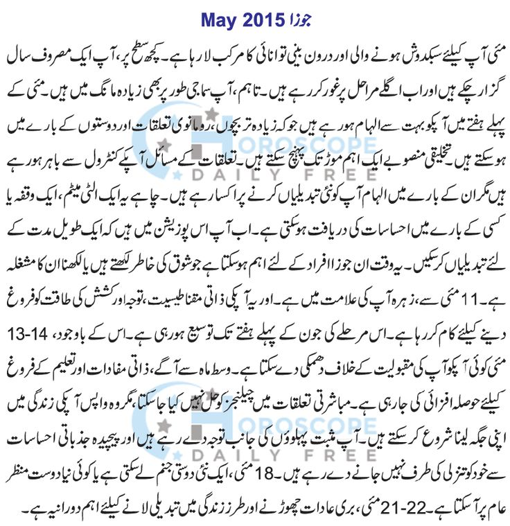 Gemini Monthly Horoscope in Urdu 2015