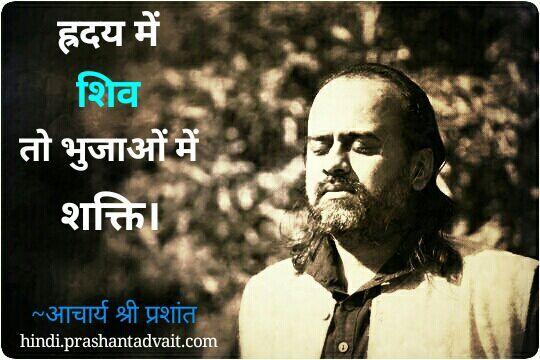 ह्रदय में 'शिव' तो भुजाओं में 'शक्ति' | ~ आचार्य श्री प्रशांत #ShriPrashant #Advait #heart #Shiva #strength #centre #periphery #core Read at:- prashantadvait.com Watch at:- www.youtube.com/c/ShriPrashant Website:- www.advait.org.in Facebook:- www.facebook.com/prashant.advait LinkedIn:- www.linkedin.com/in/prashantadvait Twitter:- https://twitter.com/Prashant_Advait