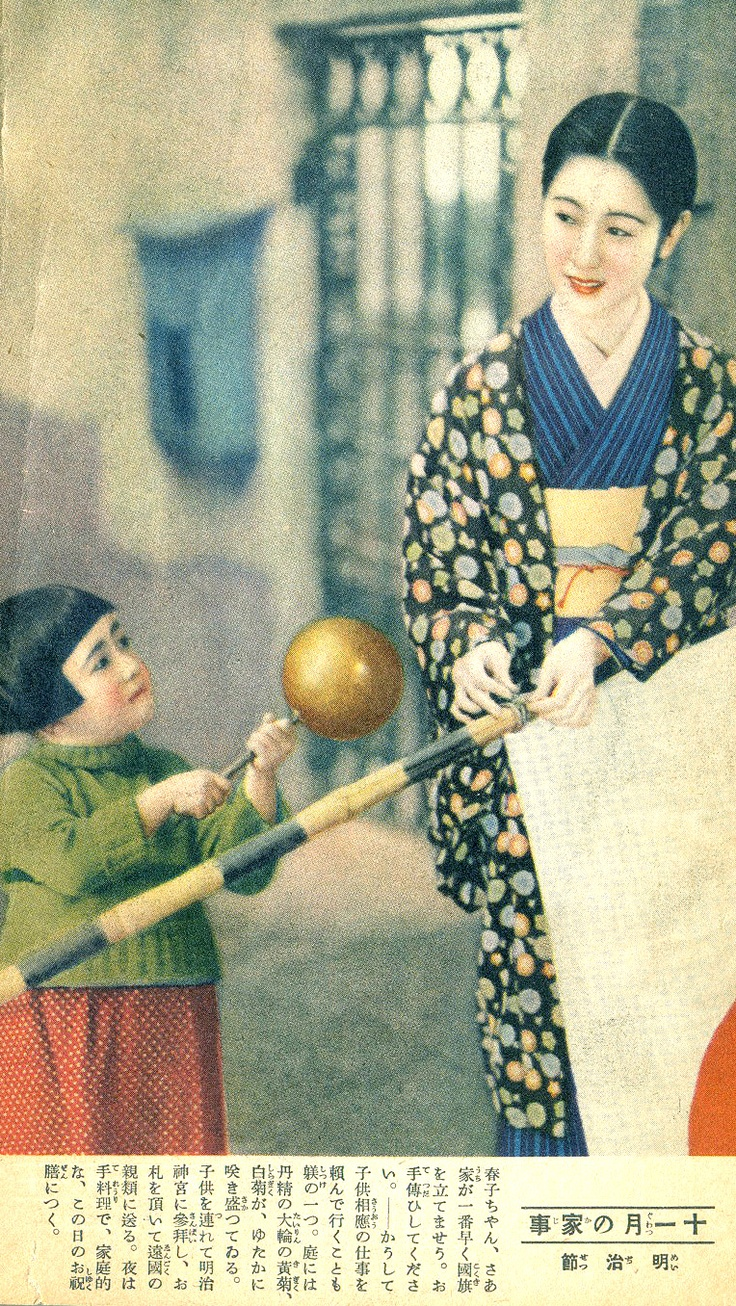 """Shufu-no Tomo(主婦の友)"" magazine January 1935 Appendix . - Encyclopedia of housewife -"