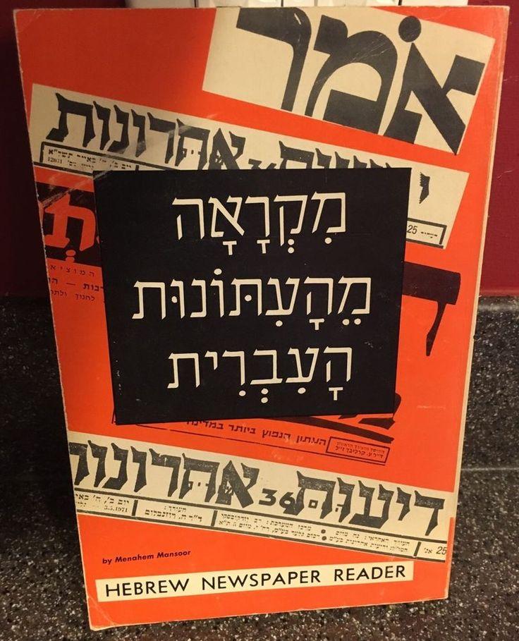 Hebrew Newspaper Reader: Volume 1 One, 1971 by Menahem Mansoor #Textbook