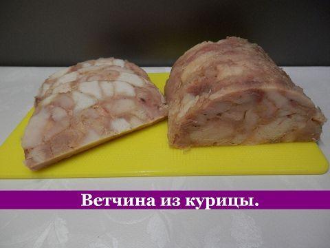 ВЕТЧИНА из курицы в домашних условиях. Как приготовить ветчину на Пасху. - YouTube