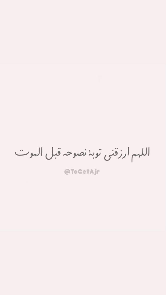 الل ه م ارزقني توبة نصوحة قبل الموت Arabic Calligraphy Calligraphy