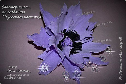 Мастер-класс Украшение Моделирование конструирование Мк по созданию Чудесного цветочка из Фоама  Фоамиран фом фото 1