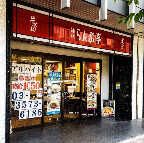 Kobe Lamptei's Salt Gyudon - garapadish.com/8oh4 #gyudon #fastfood #beefbowl #japan #Dish #English #Main #Ginza pic.twitter.com/YtRinlgiIQ