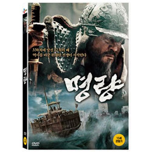 DVD K-Movie Roaring Currents 명량 English Subtitle Choi Minsik Park BoGum