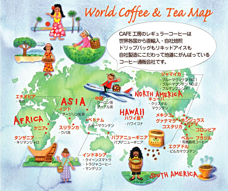 ◆World Coffee & Tea Map