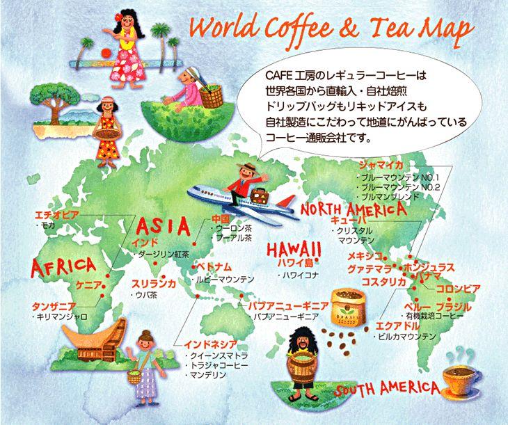 ◆World Coffee & Tea Map