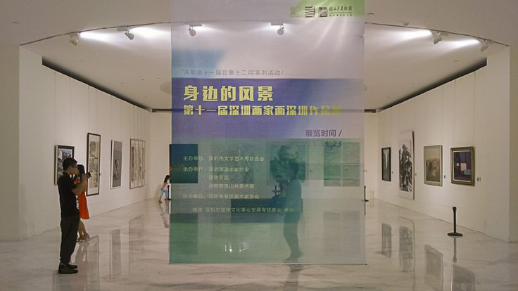 Images of Shenzhen by Local Painters