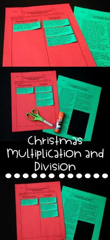 Christmas Multiplication and Division Word Problem Sort! Love this for December math centers or homework!