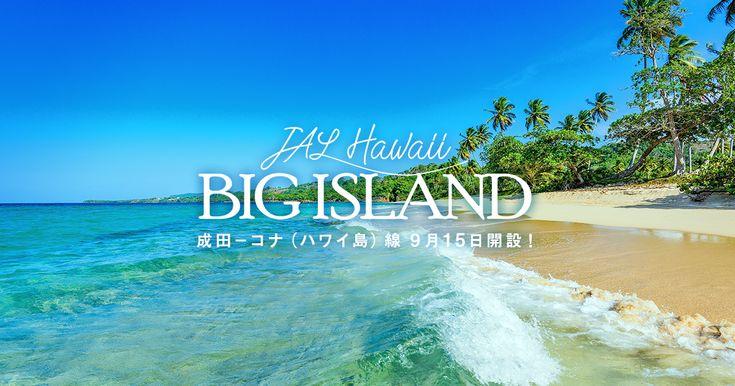 2017年9月15日より成田-コナ(ハワイ島)線開設!初めての方には新しいハワイを、訪れたことのある方には何度も訪れたいハワイを。JALのハワイ線ならではの充実した機内サービスでダイナミックなハワイ島へ! #JAL #ハワイ島 #ハワイ #BigIsland #Hawaii