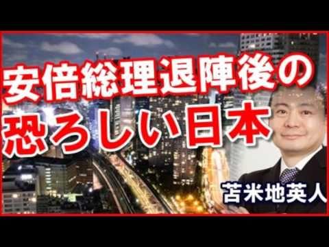 【苫米地英人】ヤバイ!安倍総理が辞めた後には日本の恐ろしい真実!がいろいろ出てくる//経済問題はこの天才先生と、 三橋貴明氏と藤井厳喜氏らの話をウオッチしてます。