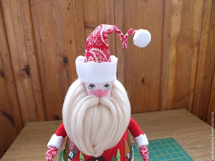 Скоро-скоро Новый год! И даже взрослые люди тайно ждут, что придёт добрый волшебник с мешком подарков. А можно не ждать и поселить в своём доме собственное чудо — сшить личного Деда Мороза! Для работы нам понадобятся следующие материалы и инструменты: Х/б белая или бежевая ткань для основы туловища. Х/б разноцветная ткань для штанишек, колпачка и варежек. Флис двух цветов (белый и красный).