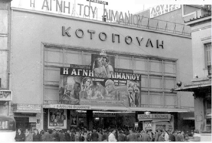 Theatre Kotopouli, Athens