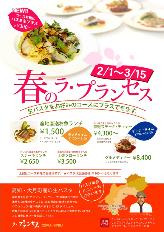 2010/2 春の生パスタ特集メニュー
