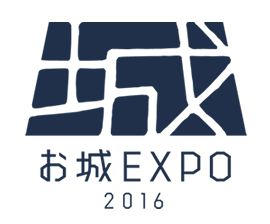 お城EXPO 2016