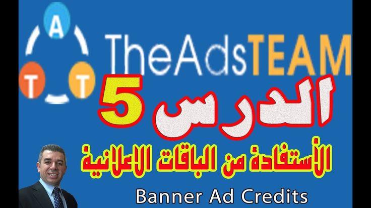 The Ads TEAM Arabic | TAT | [5] - Banner Ad Credits - الأستفادة من عائدا...