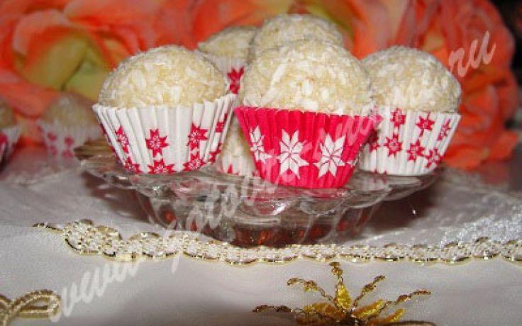 Кокосовые конфеты «Поцелуйчики»