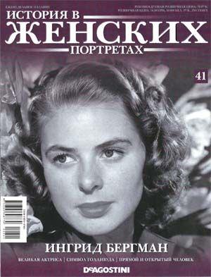 История в женских портретах № 41 (2013) Ингрид Бергман
