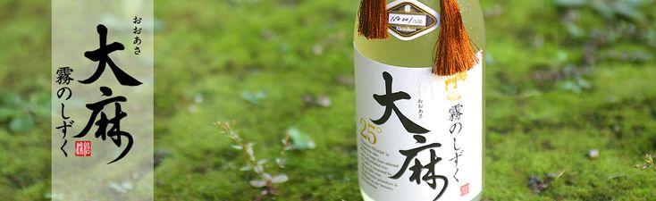 上には上がある35万円の日本酒。  純米で生のまま7年寝かせたとか。。    鳴門鯛 大麻 霧のしずく